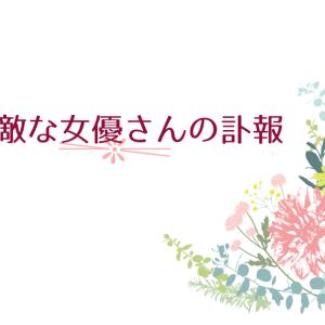 岡江久美子さんが亡くなった・・ショック・・・