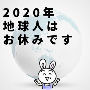 9月入学案と地球人は2020年お休み案