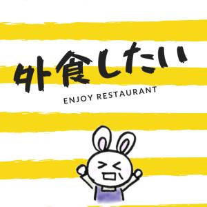 外食行きたい