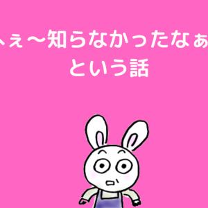 実父の昔話を聞く(横浜・高島機関区の話)