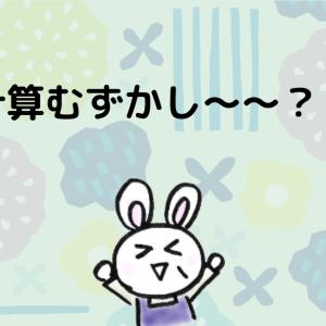 レジ袋3円、パート2