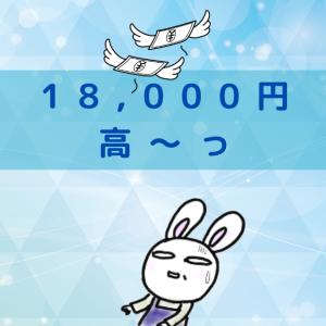 8月の電気代、18,000円!