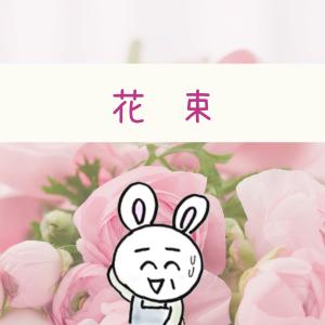 花束はうれしい