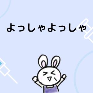 新型コロナワクチン2回終了(実父)