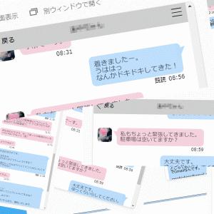∈ ハッピーメール(7):ep.1「7月20日 – 深夜の大人とーく(?) – 」