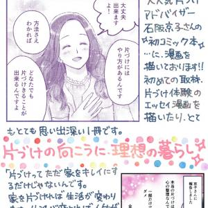 台風19号さんからのメッセージとは!