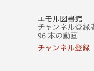【お仕事公開】エモル図書館!スゴイ!