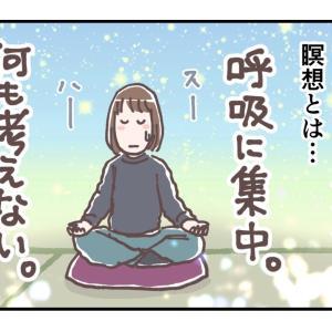 お寺でマインドフルネス③