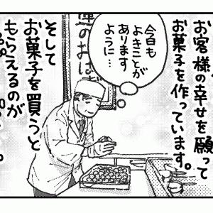 寿ぎカード