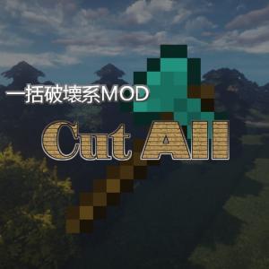 【マイクラJE】CutAll・MineAll・DigAllが1.13.2に対応!PickupWidely・Storagebox・Rosetta Enchant Tableも更新、CurseForgeにて配布