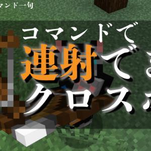 【マイクラJE】コマンドで連射できるクロスボウ!【マインクラフトJavaEdition】