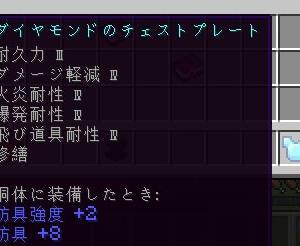 【マイクラJE】1.14.3で最強防具が作れなくなる!アプデ前に防具に複数の耐性エンチャントを付けよう