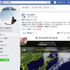 台風でサケ釣り中止です