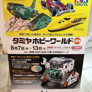 【ミニ四駆】阪急百貨店梅田店のタミヤホビーワールドを見てきたぞ