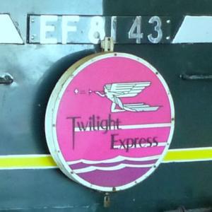 トワイライト ロイヤルのチケット手配 夫婦で全線完乗 2010年10月 トワイライトで小樽へ -1
