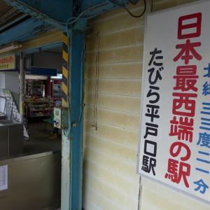 計画大変更で松浦鉄道へ 2013年10月 北九州乗りつぶし -1