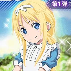 【SAOAC】期間限定!「アリシゼーションサポートログガシャ」第1弾が開催中!