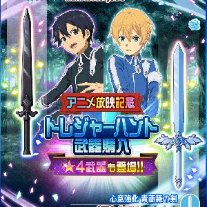 【メモデフ】アニメ放映記念!! トレジャーハント武器購入が開催!