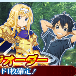 【SAOIF】「SAO アリシゼーション WoU」の放送を記念して「振り返りチャレンジオーダー」が登場!