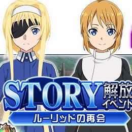 【メモデフ】10/14/15時から マルチプレイ用ストーリー解放イベント 「ルーリッドの再会」を開催!