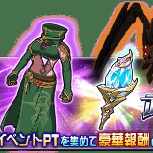 【メモデフ】 武具交換イベント「脅威のダスティ・リーパー」が開催中!