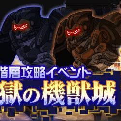 【メモデフ】階層攻略イベント「無獄の機獣城」が11月7日15時より開催!