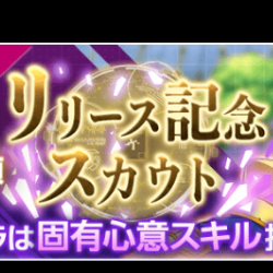 【アリブレ】11連初回半額 「リリース記念スカウト」が開催! 新登場★4キャラ詳細まとめ!