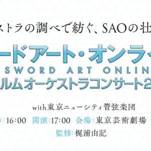 【SAOイベント】「SAO フィルムオーケストラコンサート with 2020 管弦楽団」 開催延期のお知らせ