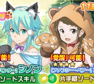 【SAOIF】1弾目、2弾目でラインナップされた「Cute Animalsオーダー」第3弾が開催!