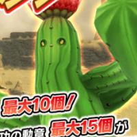 【SAOIF】討伐イベント「サポ・カクタス・リベンジ」が開催!