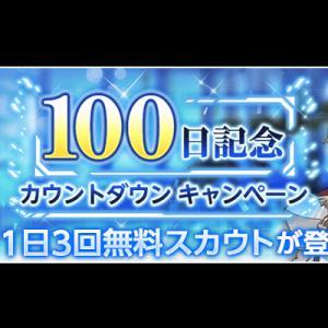 【アリブレ】リリース100日記念キャンペーン開催!1日3回毎日無料スカウトが2月27日まで!