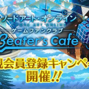 【SAOファンクラブ】リニューアル2周年記念 新規会員登録キャンペーン開催!