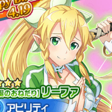 【SAOIF】STEP3で「リーファ」が1枚確定!「リーファバースデーオーダー」が登場中!
