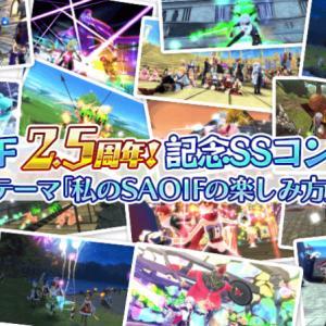 【SAOIF】2.5周年を記念して 「SAOIF2.5周年記念SSコンテスト」 が開催!