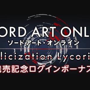 【アリブレ】SAO アリシゼーション リコリス発売記念ログインボーナス開催!★4メディナを手に入れよう!