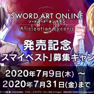 【SAOAL / アリリコ】発売記念「#リコリスマイベスト」募集キャンペーン詳細!