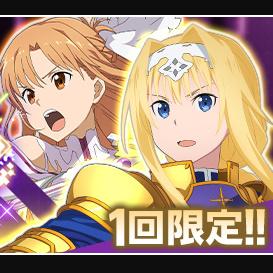 【アリブレ】アニメ放送記念「★4確定チケットスカウト」各種が開催!それに伴ってパックも販売開始!