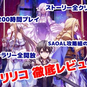 【SAOAL / アリリコ】7月9日より発売された「アリシゼーション・リコリス」に関する 徹底レビュー