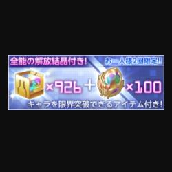 【アリブレ】全能の解放結晶付きパック&武器スカウトチケット付きパック登場!!