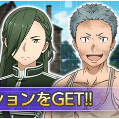 【アリブレ】ストーリーイベント「騎士たちの追慕」