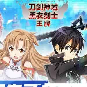 【SAOゲーム】新作SAOゲーム!?  グラフィックが凄いSAOゲーム「刀剑神域黑衣剑士:王牌」について