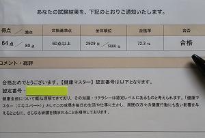 日本健康マスター検定エキスパートに合格!合格率や過去問は?