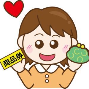 【さっぽろプレミアム商品券】を購入!
