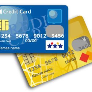 まだあった!整理しなきゃいけないクレジットカード