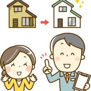 『家のリフォーム』は信頼できる業者に依頼するのが一番!