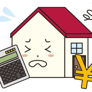 『家の売却』こんなに費用が掛かるの?