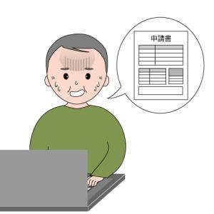 『不動産登記証明書』はネットで申請できた!