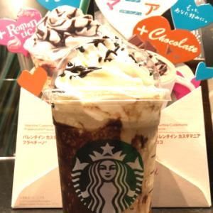 スターバックス バレンタインカスタマニア +Coffee