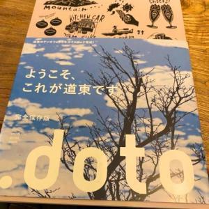 道東アンオフィシャルガイドブック『.doto』
