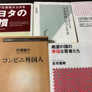 読書の三連休